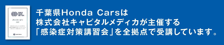 カーズ 千葉 ホンダ