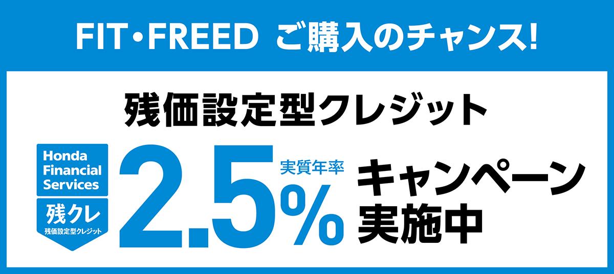 残価設定型クレジット 2.5%