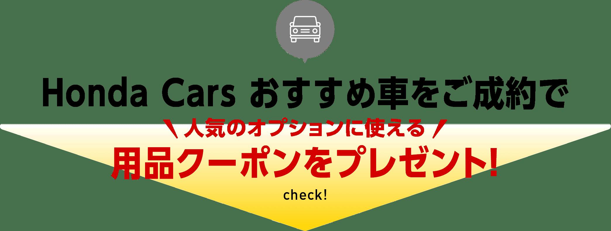 Honda Cars おすすめ車をご成約で人気のオプションをプレゼント!