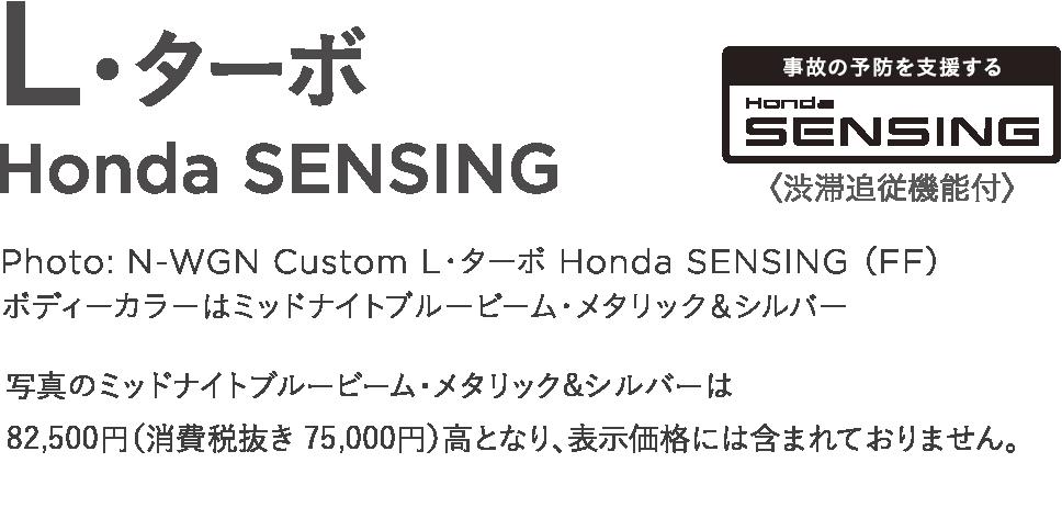 L ターボ Honda SENSING