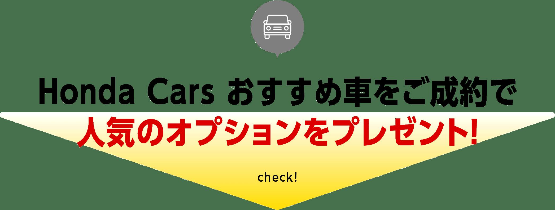 Honda Cars おすすめ車をご成約で人気のオプションをプレゼント