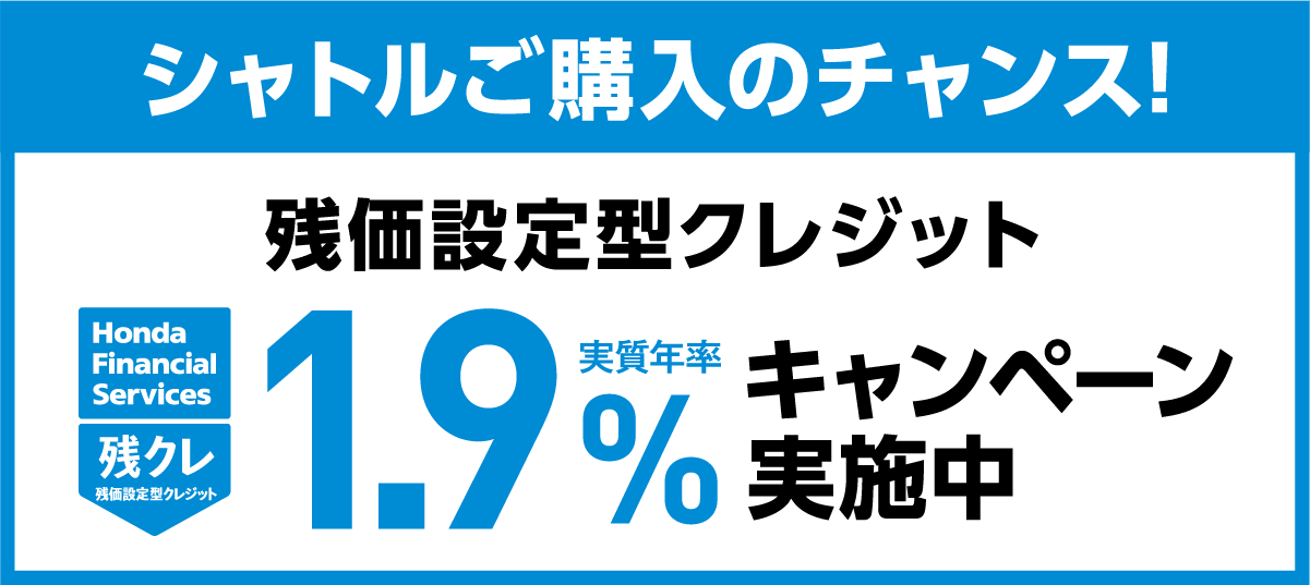 残クレ 1.9%キャンペーン 実施中