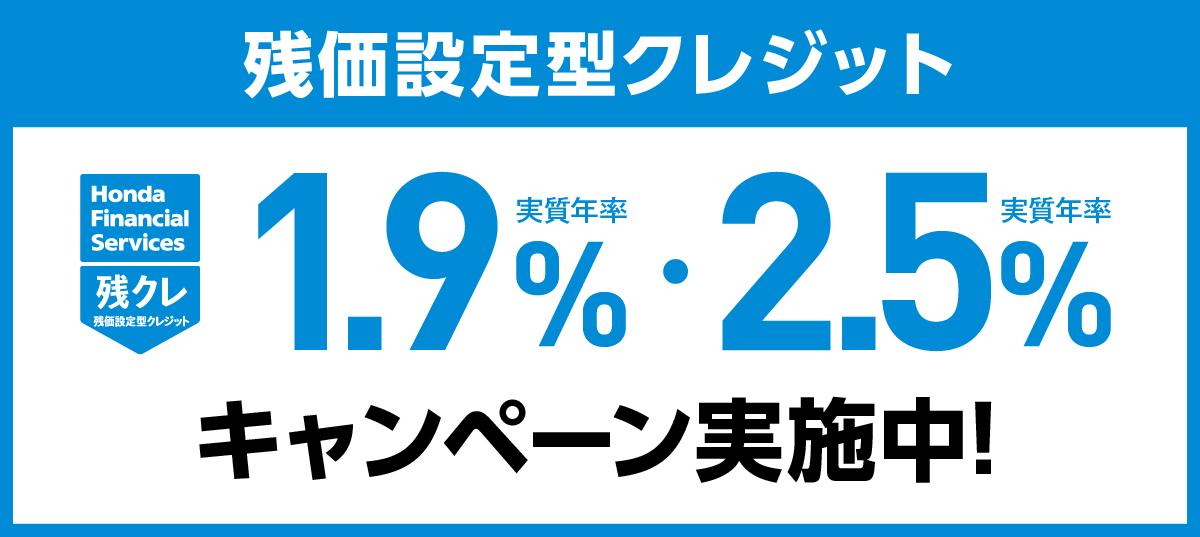 残クレ 1.9%・2.5%キャンペーン 実施中